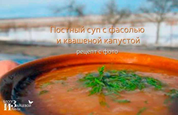 Постный суп с фасолью фото 1