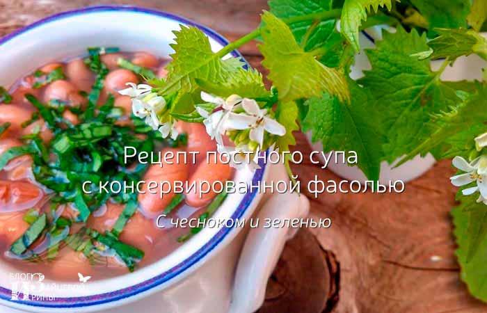 Рецепт постного супа с консервированной фасолью