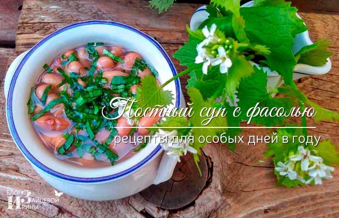 /postnyj-sup-s-fasolyu.html