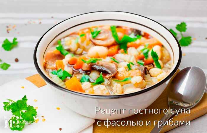 Рецепт постного супа с фасолью и грибами