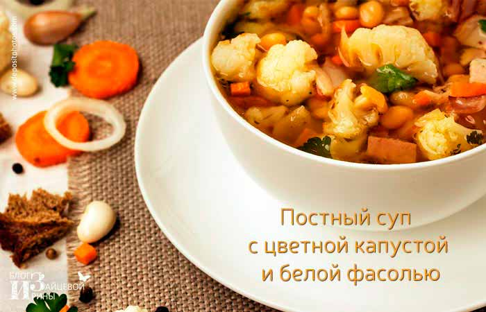 Рецепт постного супа с фасолью