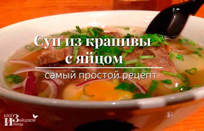 Рецепт супа из крапивы с яйцом