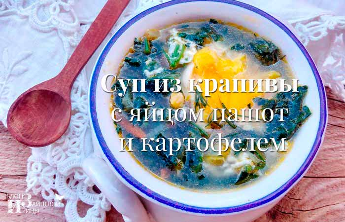 Суп из крапивы с яйцом пашот