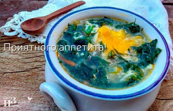 Суп из крапивы с яйцом пашот фото 6