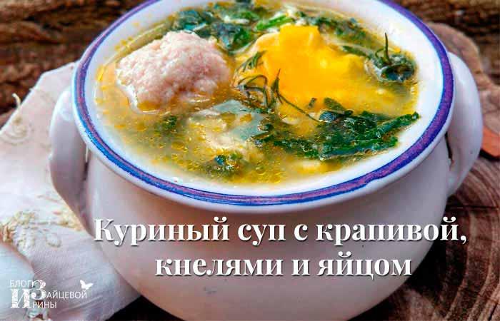 Суп с крапивой и яйцом на молоке
