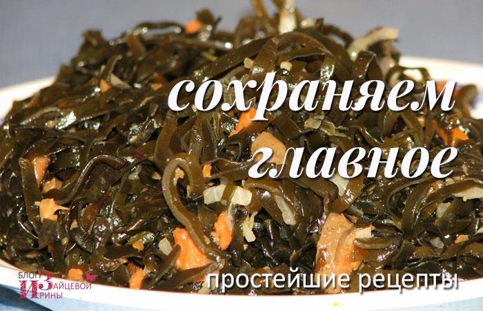 Как приготовить морскую капусту сухую в домашних условиях 50