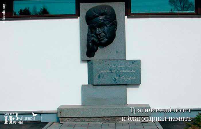 Святослав Федоров фото 6