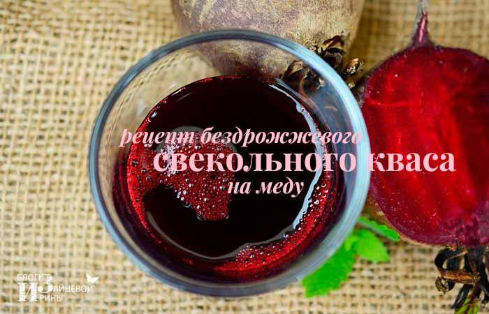 Рецепт свекольного кваса на меду