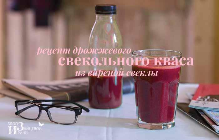 Рецепт свекольного кваса из вареной свеклы