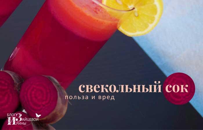 Свекольный сок для здоровья - польза и вред для организма человека