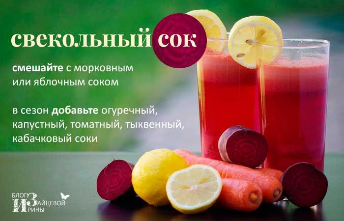 Свекольный сок. Польза и вред. Полезные свойства и противопоказания