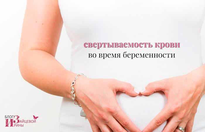 Свертываемость крови во время беременности
