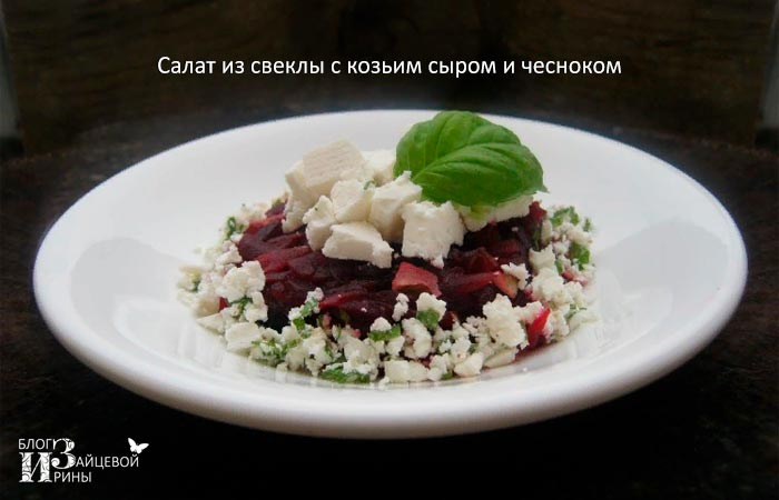 Салат из свеклы с чесноком фото 1
