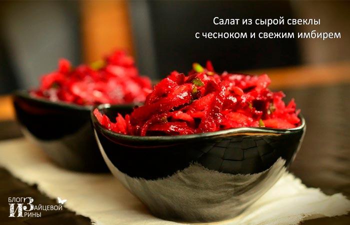 Салат из сырой свеклы с чесноком и свежим имбирем