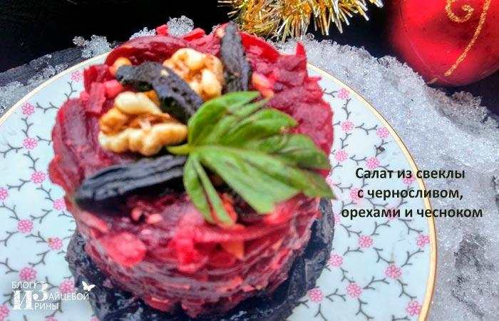 Салат из свеклы с чесноком фото 11