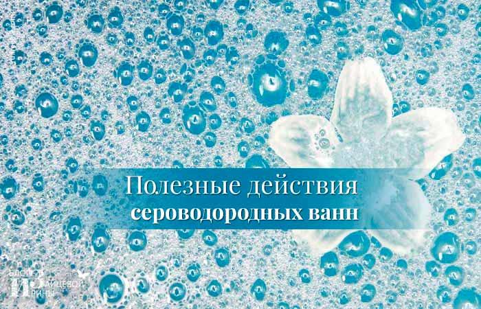 Полезные действия сероводородных ванн