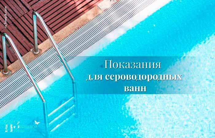 Показания для сероводородных ванн