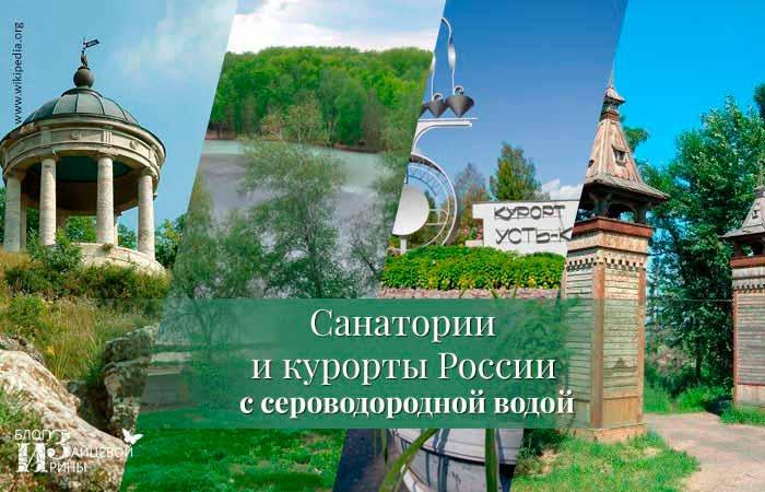 курорты России с сероводородной водой
