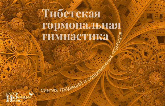 /tibetskaya-gimnastika.html