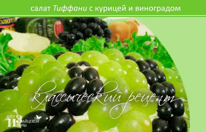 Кассический салат Тиффани