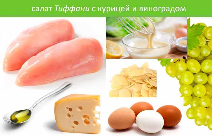 Ингредиенты для салата Тиффани