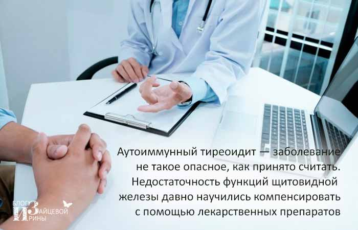 лечение тиреоидита