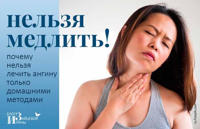 как лечить тонзиллит