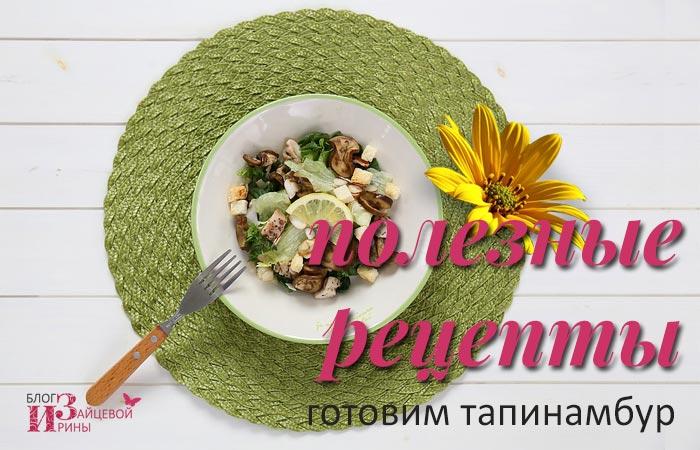 Топинамбур лечебные свойства и противопоказания фото, рецепты