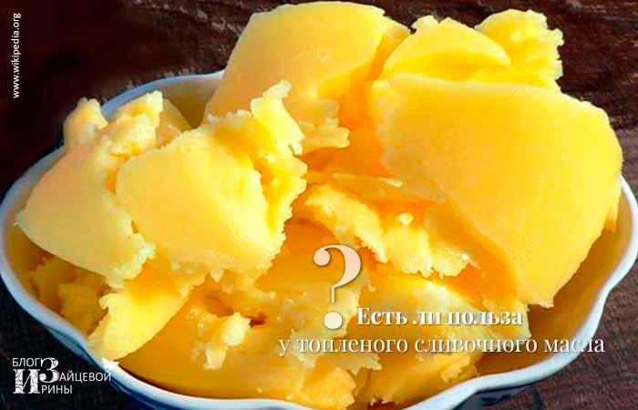 польза топленого сливочного масла