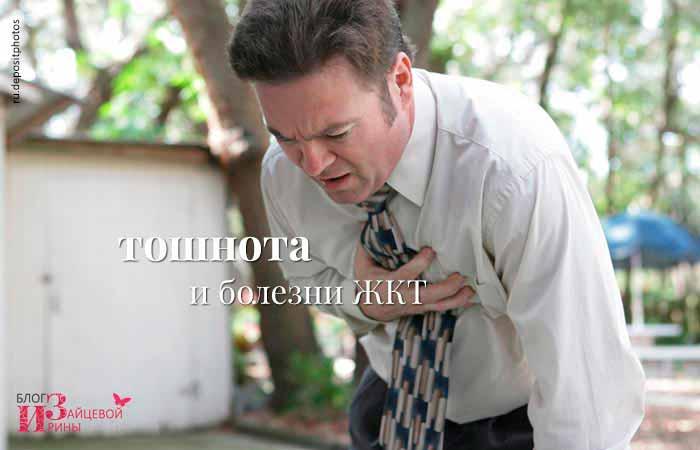Тошнота и болезни ЖКТ