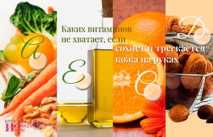 Каких витаминов не хватает