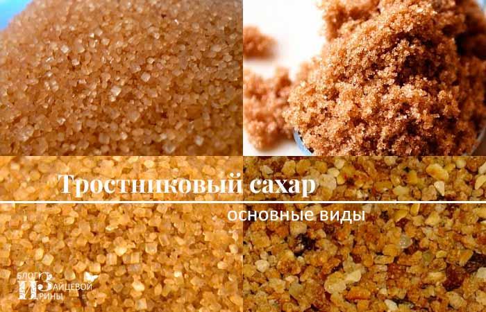 Виды тростникового сахара