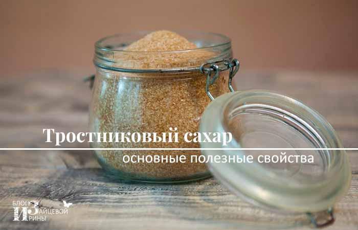 Польза тростникового сахара
