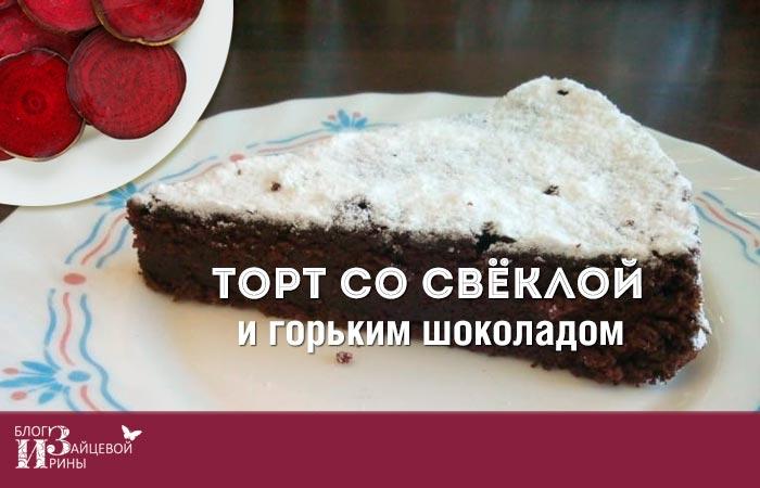 Торт со свеклой