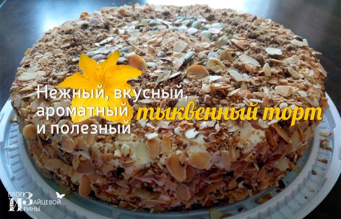 тыквенный торт 1