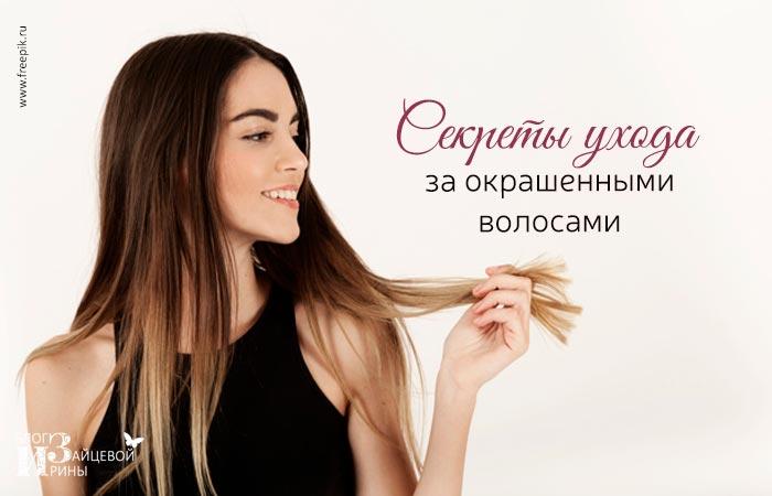 Секреты ухода за окрашенными волосами