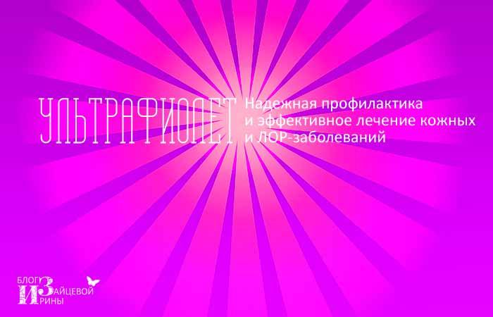 Ультрафиолетовая кварцевая лампа «Солнышко». Отзывы и ...