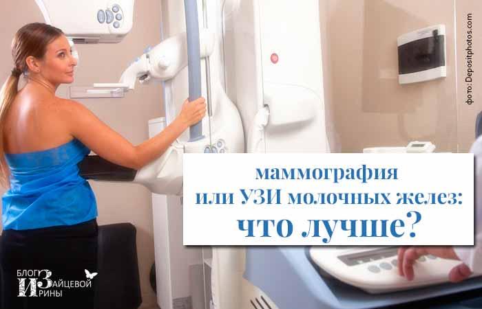 маммография или узи молочных желез