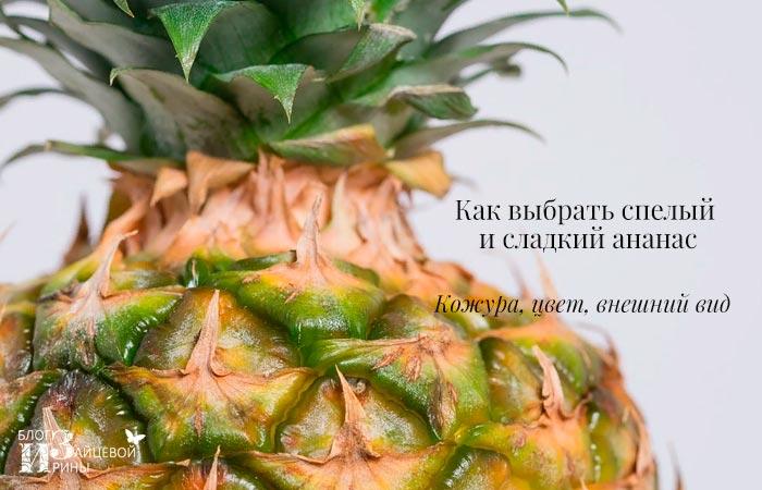 Как выбрать спелый и сладкий ананас