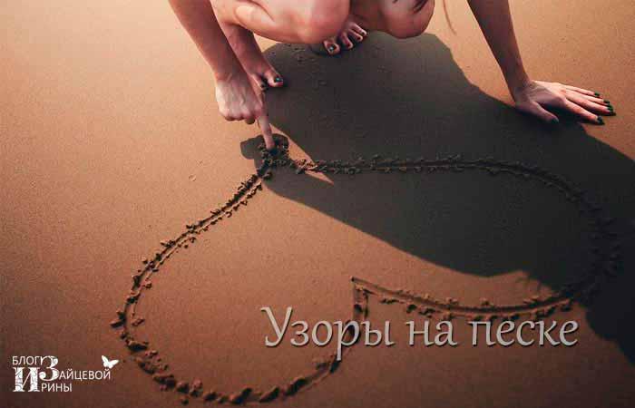Узоры на песке