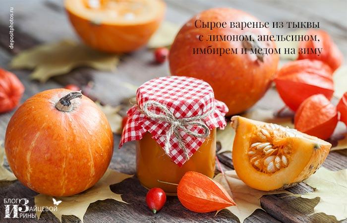 Сырое варенье из тыквы с апельсином
