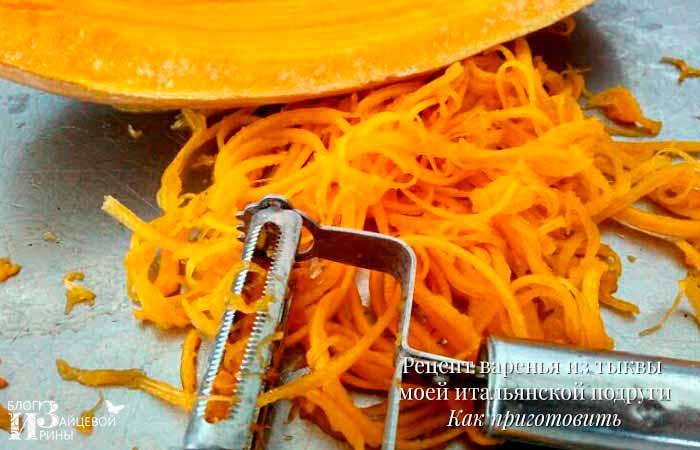 Рецепт варенья из тыквы фото 1