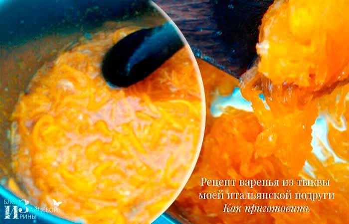 Рецепт варенья из тыквы фото 3