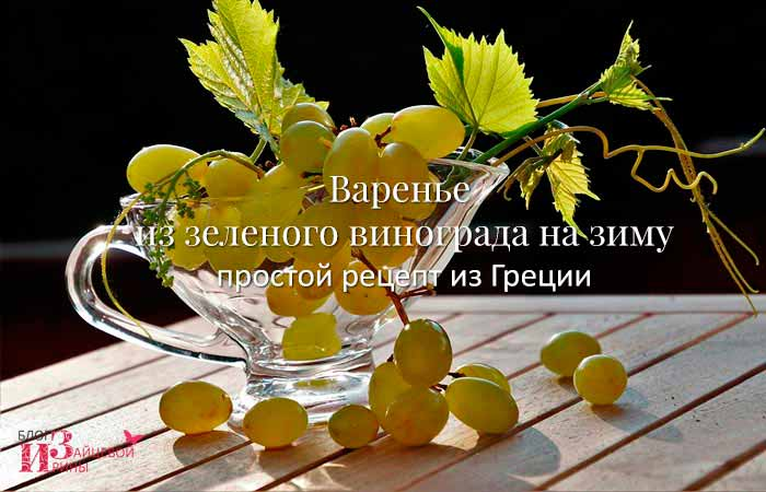 Варенье из зеленого винограда