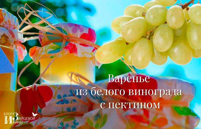 Варенье из белого винограда с пектином