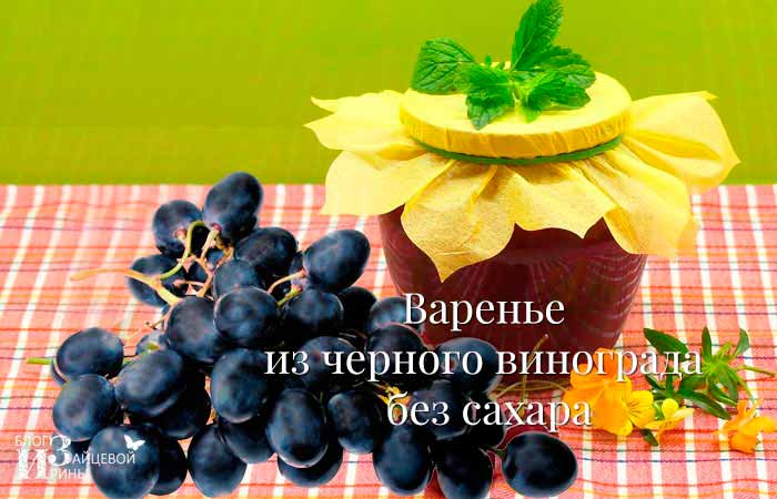Варенье из черного винограда без сахара