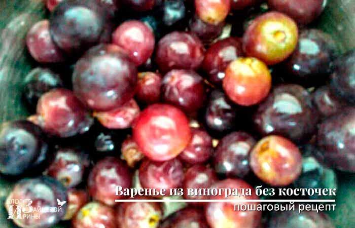 Варенье из винограда без косточек фото 1