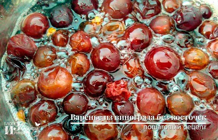 Варенье из винограда без косточек фото 5