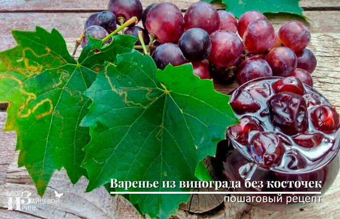 Варенье из винограда без косточек фото 6