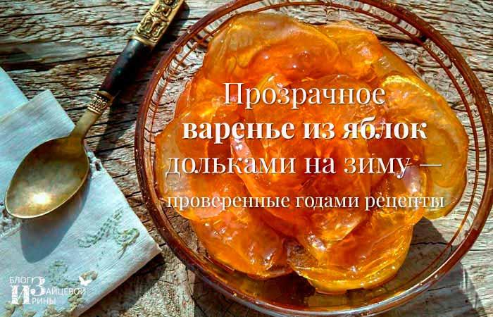 варенье из яблок дольками на зиму